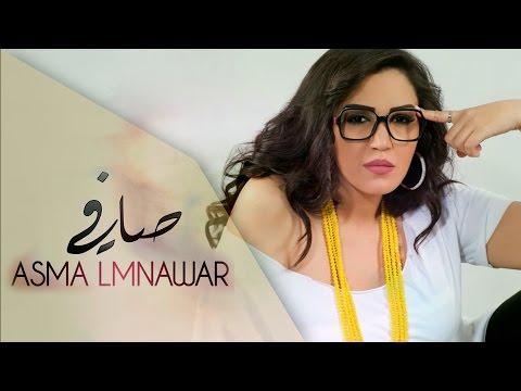 Asma Lmnawar SAFI جديد أسماء لمنور صافي