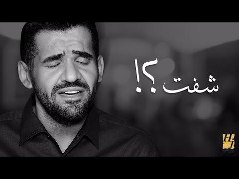 حسين الجسمي -  شفت 2017