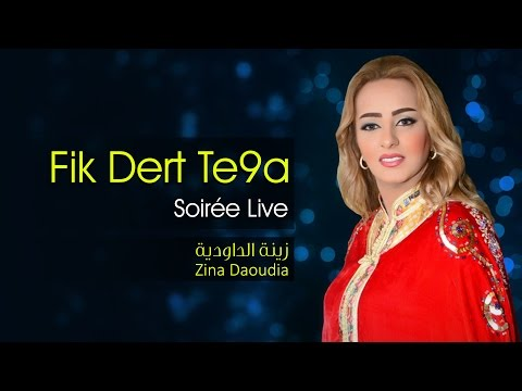 Zina Daoudia - Fik Dart Ti9a زينة الداودية - فيك درت الثقة