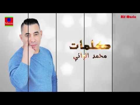 Abdelkader Ariaf 2016 / Ay Dabouhari - عبد القادر أرياف 2016 - أي ذابوهاري