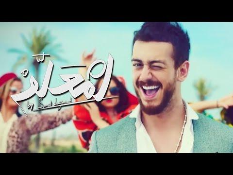 Saad Lamjarred - LM3ALLEM  سعد لمجرد - لمعلم  - فيديو كليب