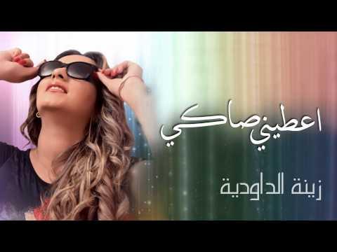 Zina Daoudia - Aatini Saki  زينة الداودية - أعطني صاكي