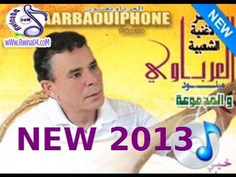 العرباوي ميلود  -Chaabi 2013 - Arbaoui Miloud 2013 Tamazight 2013