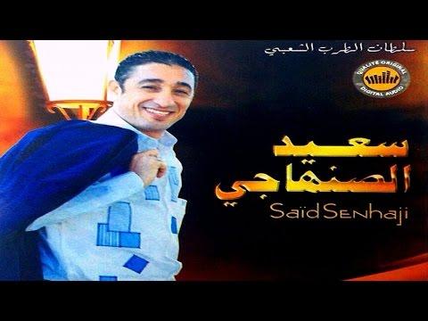 Said Senhaji - Aicha - سعيد الصنهاجي