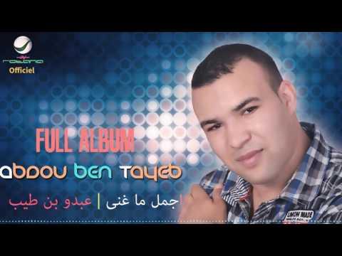 TOP Abdou Ben Tayeb - عبدو بن طيب / اجمل ما غنى