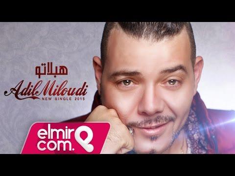 Adil Miloudi - Heblatou 2015 | عادل الميلودي - هبلاتو