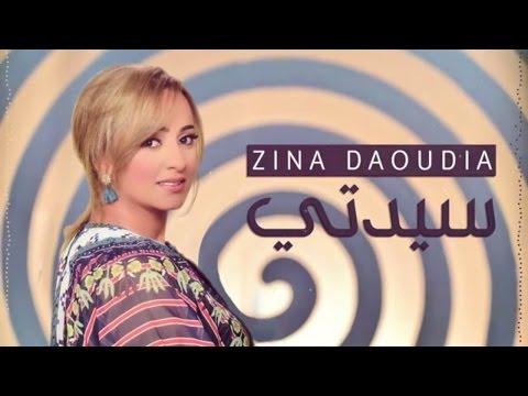 Zina Daoudia 2017 - Sayidati  / زينة الداودية - سيدتي