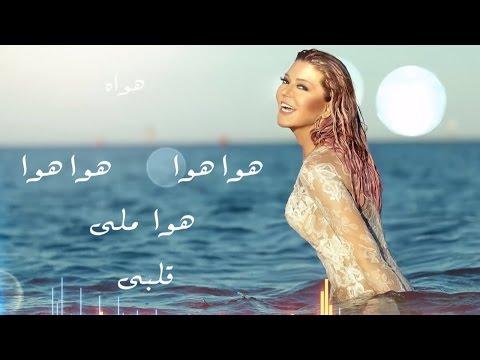 Samira Said - Hawa Hawa  / سميرة سعيد - هوا هوا