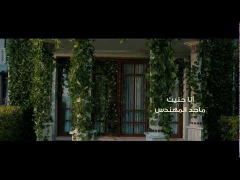 Majed Al-Mohandes, Ana Hanet - HD Video Clip كليب  - ماجد المهندس, أنا حنيت