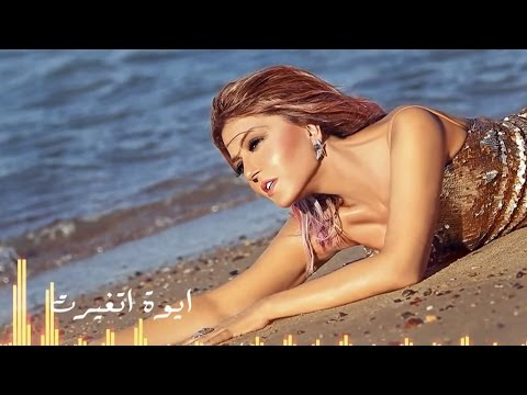 Samira Said - Aywa Etghayart / سميرة سعيد - أيوة أتغيرت