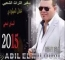 Adil El Miloudi 2015