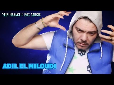 Adil El miloudi / Kolchi Fayte / راي مغربي