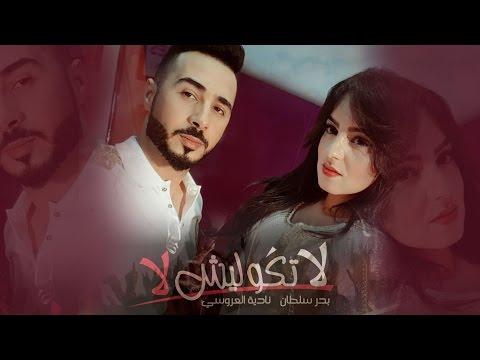 Badr Soultan & Nadia Laaroussi - La Tgoulich La / بدر سلطان و نادية العروسي - لا تكوليش لا