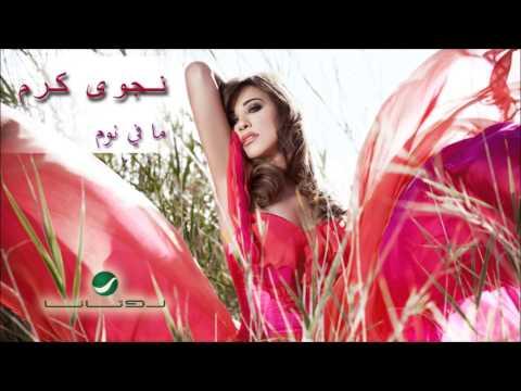Najwa Karam - Ma Fi nom / نجوى كرم - ما في نوم