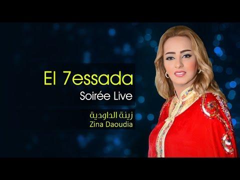 Zina Daoudia - El 7essada  زينة الداودية - الحسادة