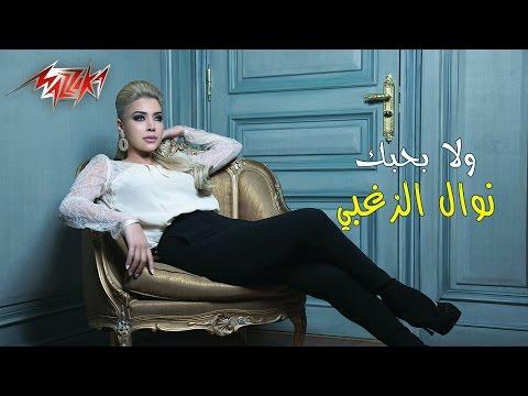 Wala Bahebak - Nawal El Zoghby ولا بحبك - نوال الزغبى