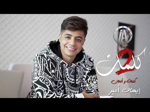 Ihab Amir 2017 - 2 Kelmat / إيهاب أمير - 2 كلمات