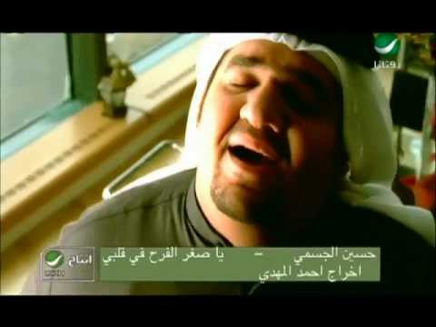 Husain Al Jassmi Ya Soghr Alfarah -  حسين الجسمى - يا صغر الفرح بقلبى
