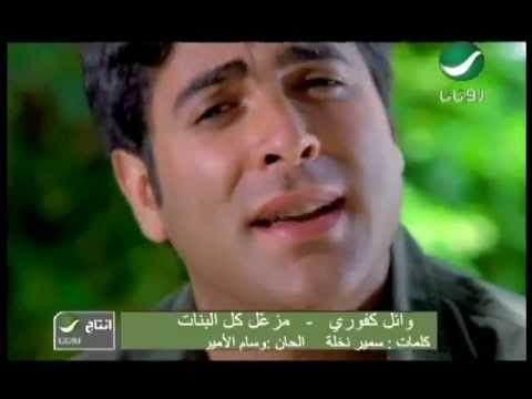 Wael Kfoury Mezaal Kol El Banat وائل كفورى - مزعل كل البنات