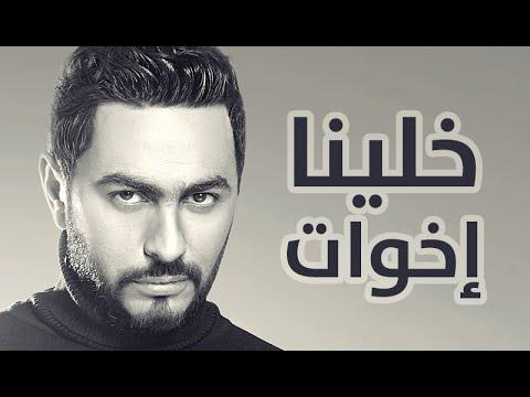 Tamer Hosny - Khalina Ekhwat / خلينا اخوات - تامر حسني