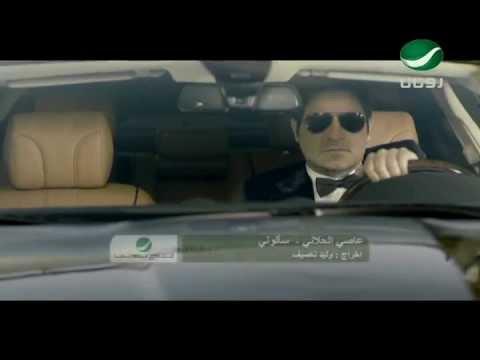 Assi Al Hellani - Sa2alouni / عاصي الحلاني - سألوني
