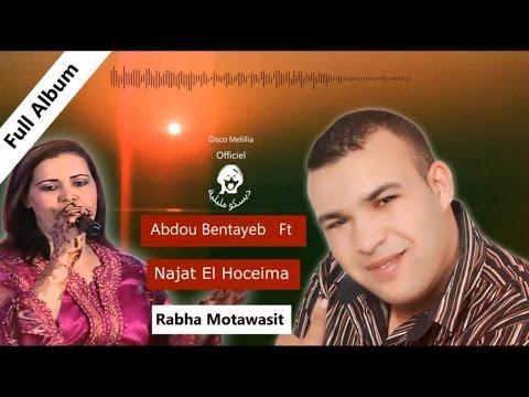 Abdou Bentayab et Najat El Hoceima - Abdou Bentayeb