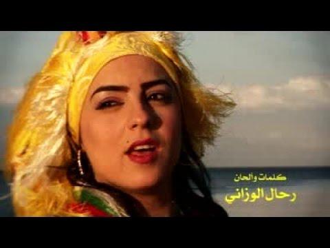 Nadia Laaroussi / Wellah We Tji Fidi / نادية العروسي / والله و تجي فيدي