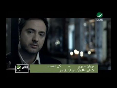 Marwan Khoury Kol El Qassayed مروان خورى -  كل القصايد