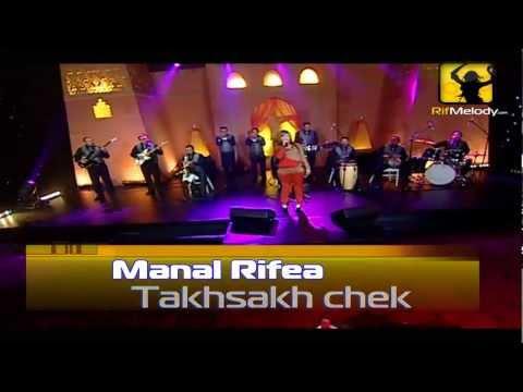 Manal Rifea 2012 - Takhsikh Chek Anhara HD