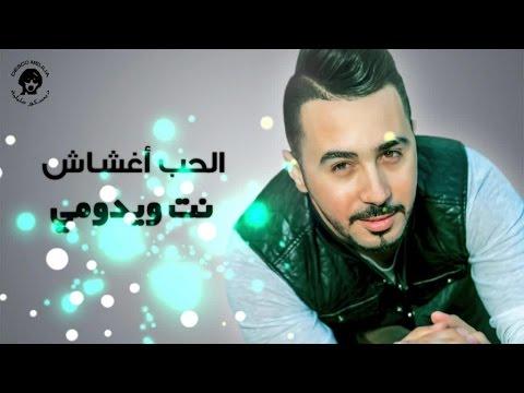 Badr Soultan - Alhob Aghachach / Rif Music